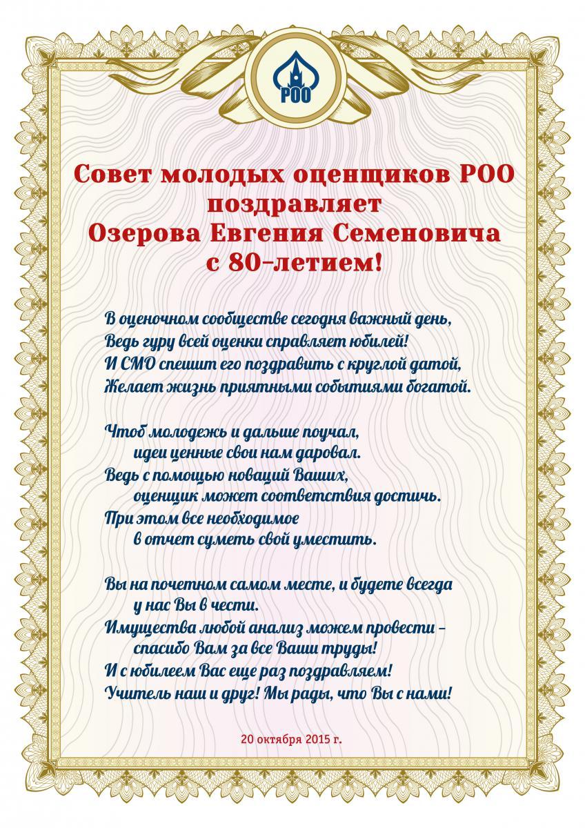 pozdravlenie_ozerovu_ot_smo.jpg
